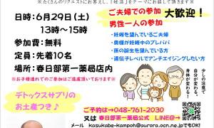 中戸川先生2019.6